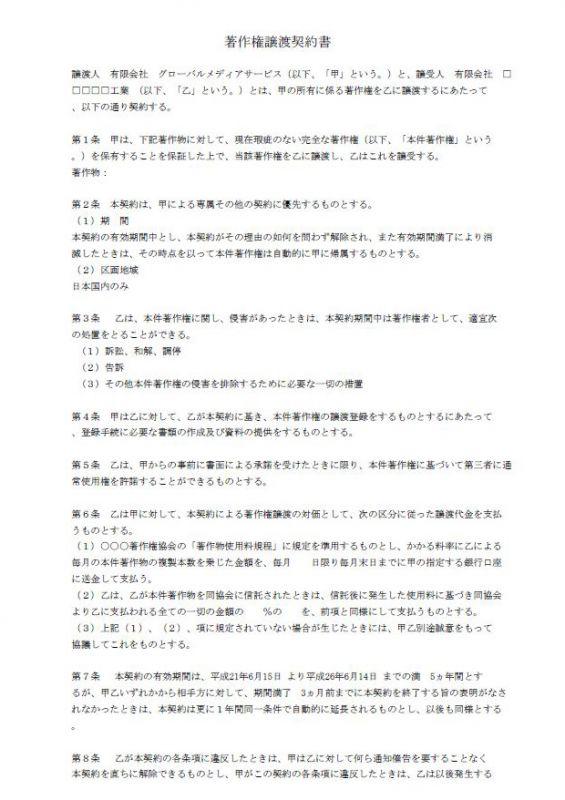 プリント・ゴン太|PDF印刷ツール集|グローバルメディアサービス
