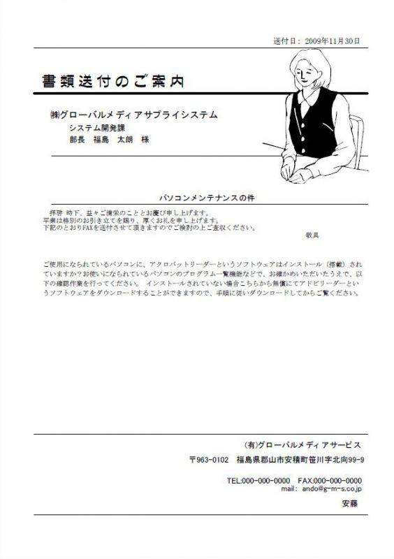 印刷 web 印刷 pdf : PDFファイルを閲覧出来ない ...