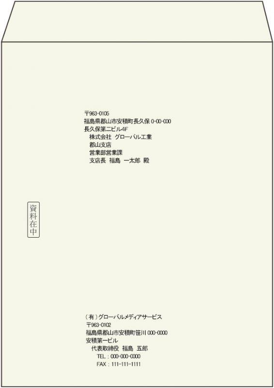 pdf 宛名印刷 封筒
