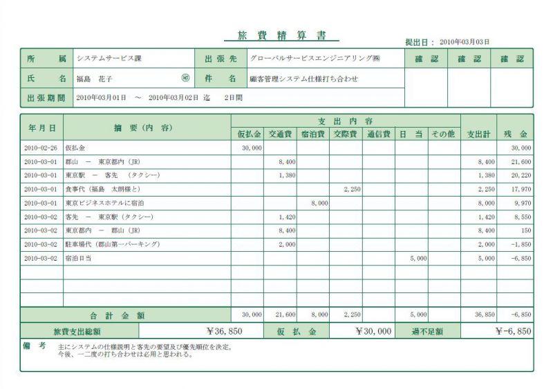 旅費精算書(A4横タイプ)作成 ...