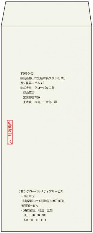 履歴書在中 印刷 テンプレート pdf